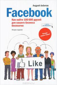 100 000 друзей на Facebook