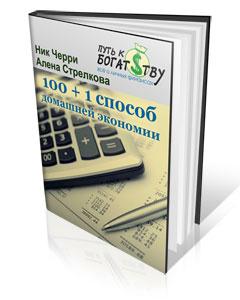 100+1 способ домашней экономии