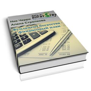 Основы финансового планирования