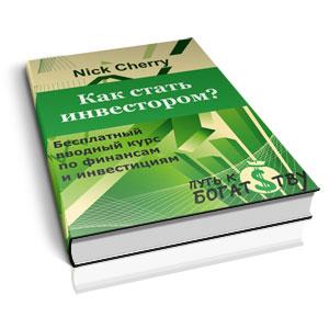 Ник Черри