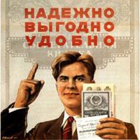Храните деньги в сберегательной кассе