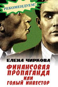 Елена Чиркова. Финансовая пропаганда или Голый инвестор.
