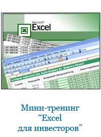 """Мини-тренинг """"Excel для инвесторов"""""""