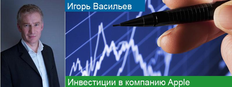 Игорь Васильев. Инвестиции в Apple.