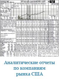 Аналитические отчеты по американским компаниям