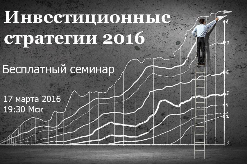 Бесплатный онлайн-семинар по финансам и инвестициям