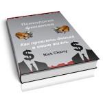 Психология финансов