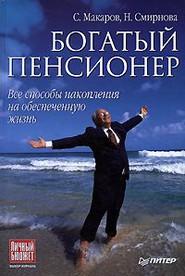 Сергей Макаров о пенсии